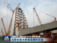 海湾吊装承建北京跨永定河大桥--长安大桥吊装工程央视新闻报道