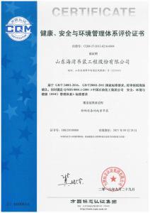 健康、安全和环境管理体系认证