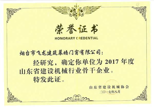 """门窗公司荣获2017年度 """"省建设机械行业骨干企业称号"""""""