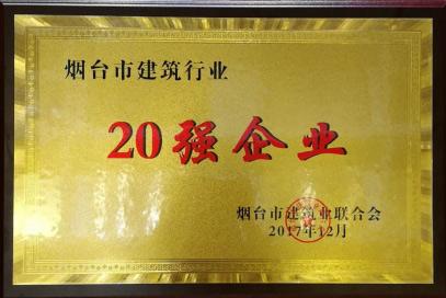 """集团公司获得2017年度""""烟台市建筑行业20强企业""""(第二名)荣誉称号"""