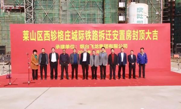 飞龙西轸新城A1地块项目顺利封顶