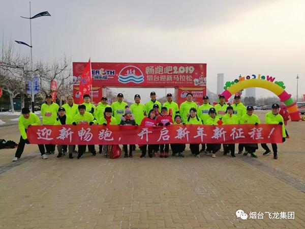 飞龙悦跑团参加迎新马拉松比赛