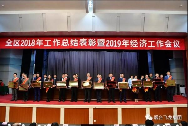 """飞龙集团获2018年莱山区""""纳税明星企业""""表彰"""
