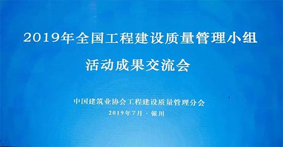 喜讯丨王爱民QC小组荣获全国工程建设质量管理活动Ⅲ类成果奖