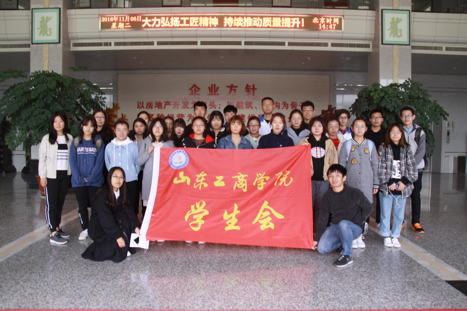2018年11月工商学院师生莅临学习参观