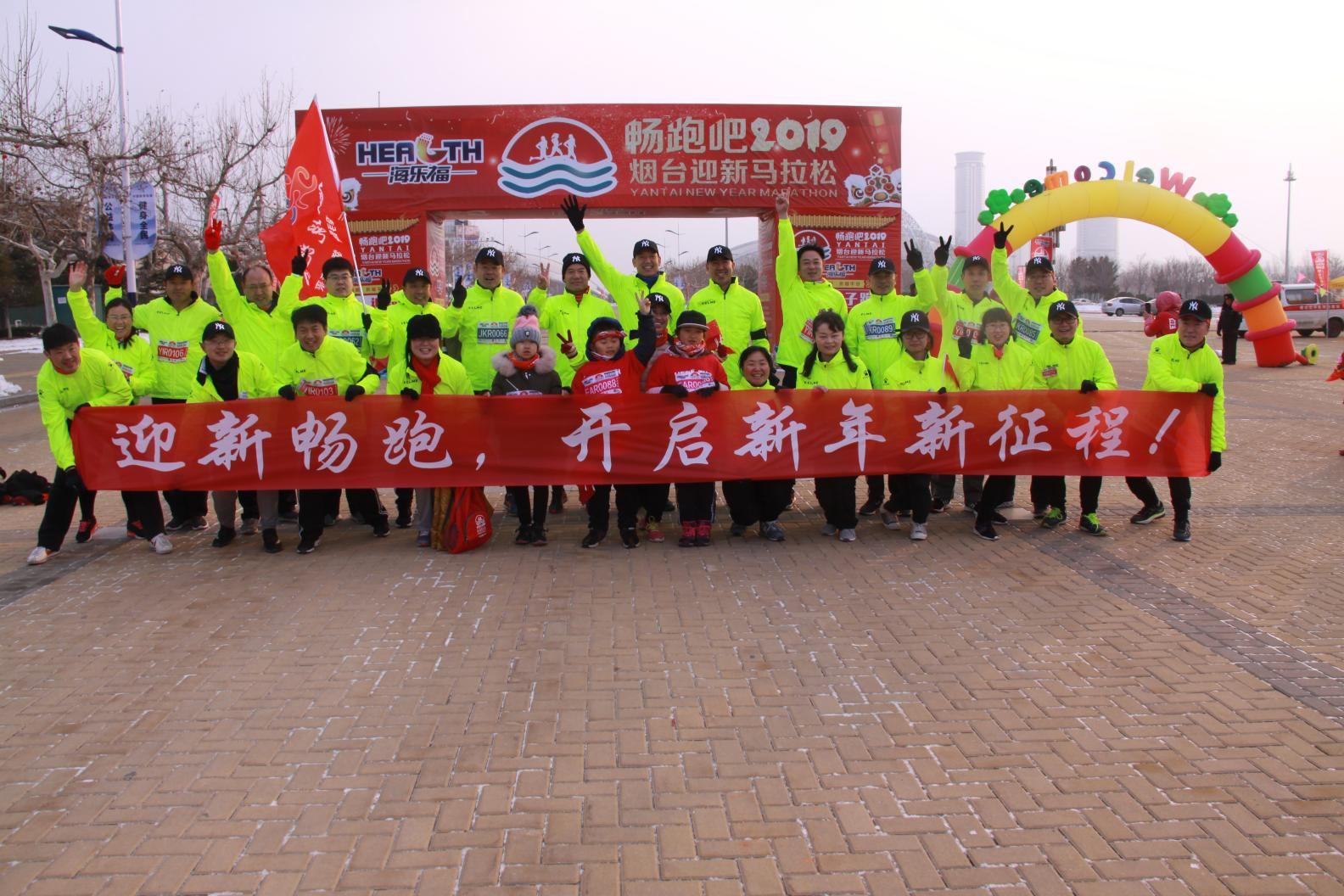 2019年1月10bet悦跑团参加迎新马拉松