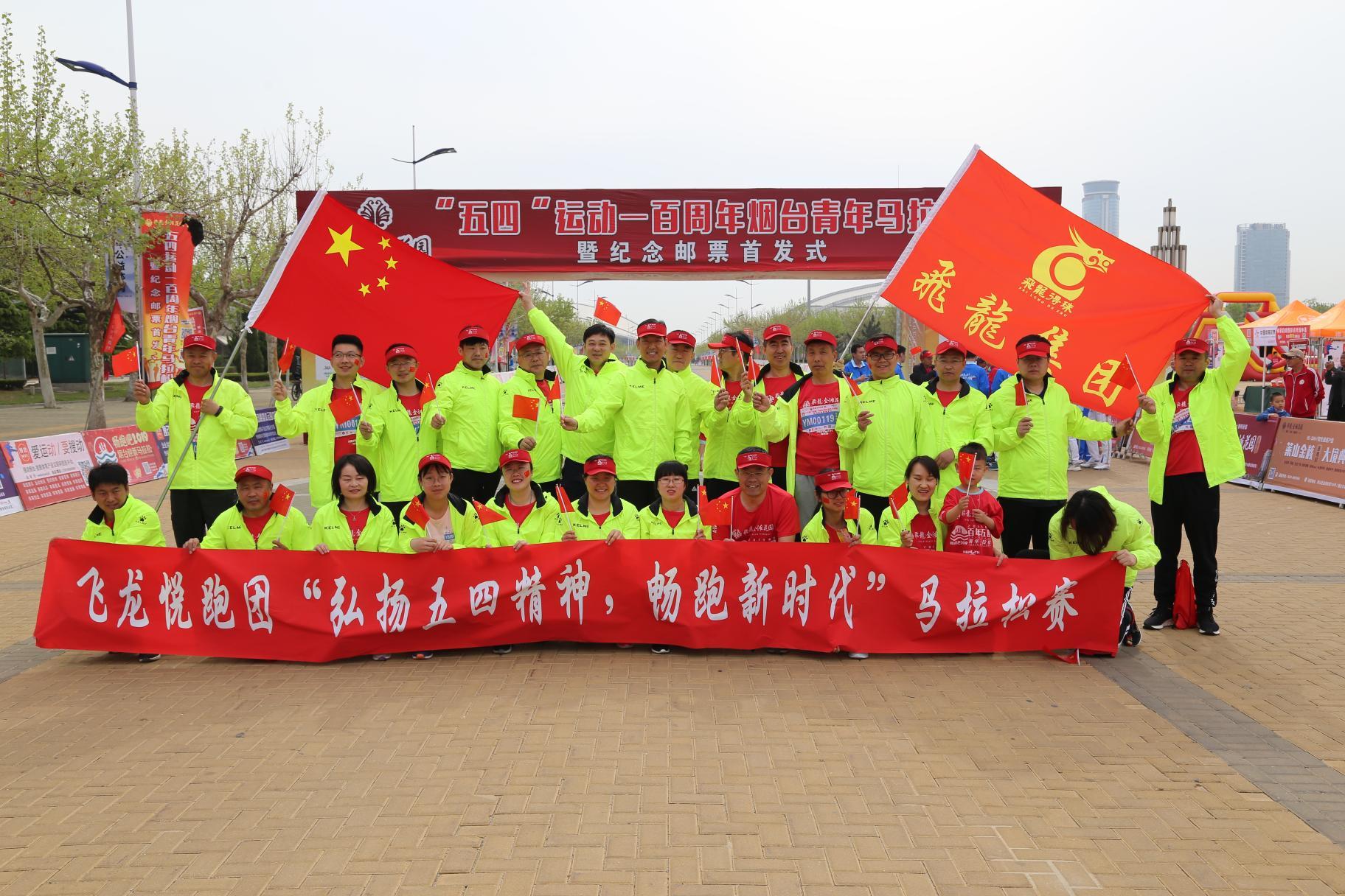 2019年5月10bet悦跑团参加五四青年跑