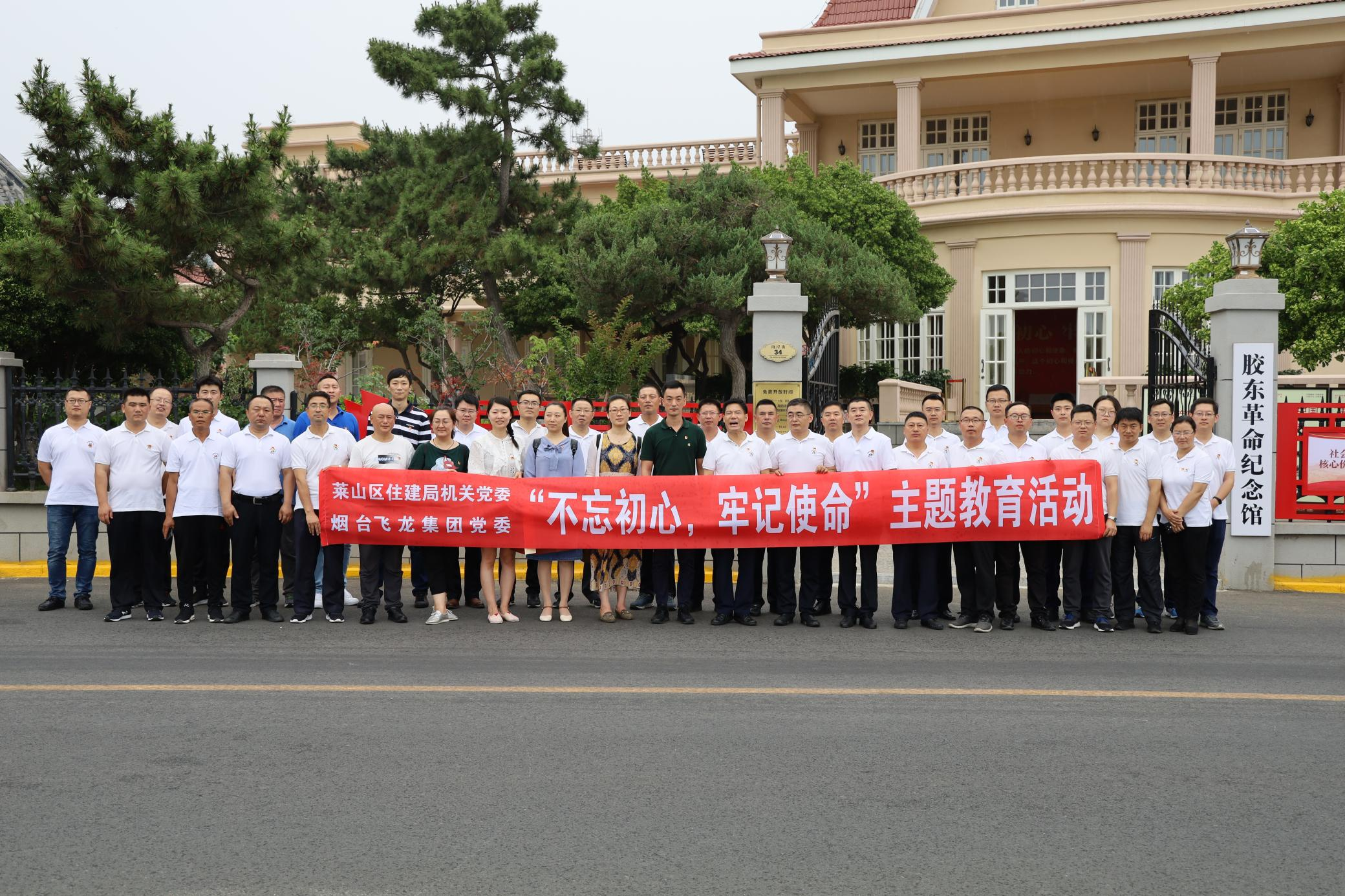 2019年7月集团公司党员参观胶东革命烈士纪念馆