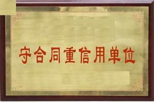"""公司再次荣获""""守合同重信用""""企业荣誉称号"""