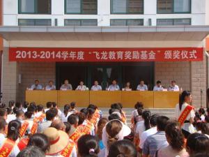 """集团公司董事长宋明志先生出席""""飞龙教育基金""""发放仪式"""