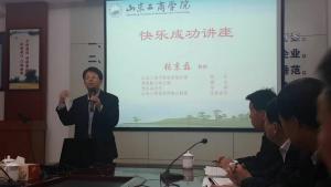 山东工商学院张京磊教授来集团授课
