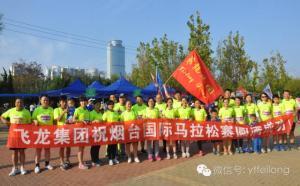 飞龙集团参加2016烟台国际马拉松赛,彰显积极健康企业文化!