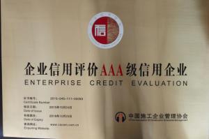 企业信用评价AAA