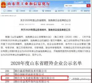 """喜報丨日本一级片門窗榮膺""""2020年度山東省瞪羚企業"""""""