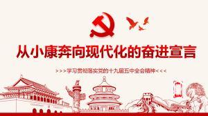 """集團黨委開展""""不忘初心、牢記使命""""主題黨日學習活動"""