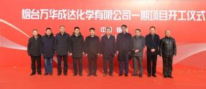 萬華成達化學一期項目開工儀式順利舉行