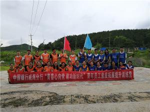 """中国银行威海分行""""青春心向党 建功新时代""""青年员工素质拓展提升训练营"""