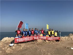 """中国银行高新区支行""""凝心聚力 绿色高新""""公益健步活动"""