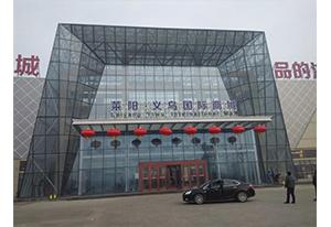 莱阳义乌商贸城