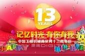 热烈庆祝中国工程机械商贸网成立13周年