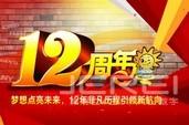 热烈庆祝中国工程机械商贸网成立12周年