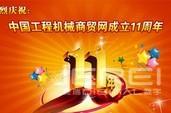 热烈庆祝中国工程机械商贸网成立11周年