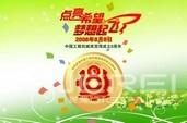 """2008年8月 隆重举行""""中国工程机械商贸网""""八周岁生日庆典"""