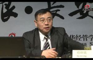 哈继铭:中国经济挑战与机遇