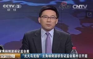 杨剑波状告证监会案庭审现场 辩论集中4焦点