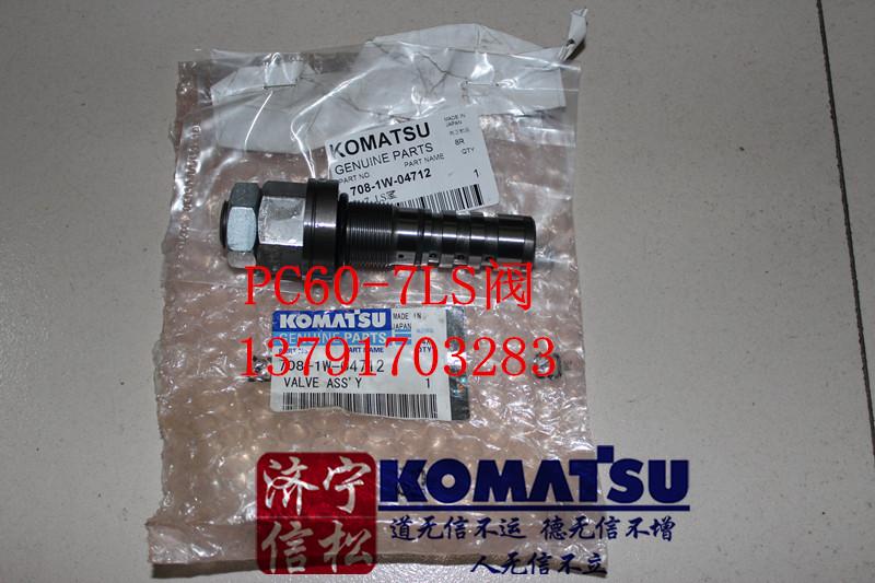 PC60-7LS阀