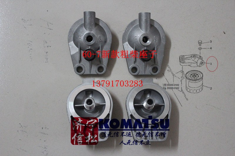 粗柴滤芯座、盖、600-311-8020