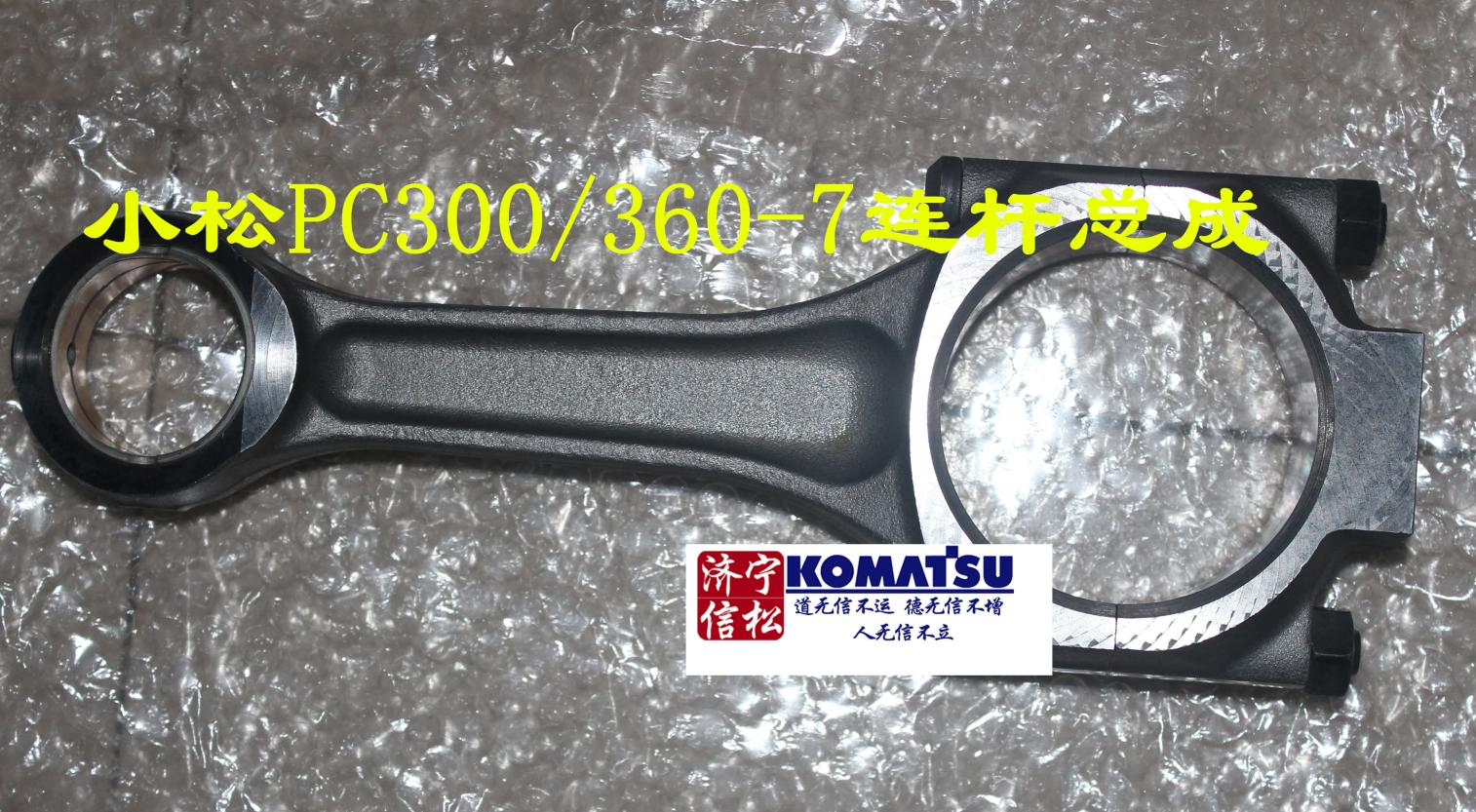 小松 PC300/360-7 发动机连杆