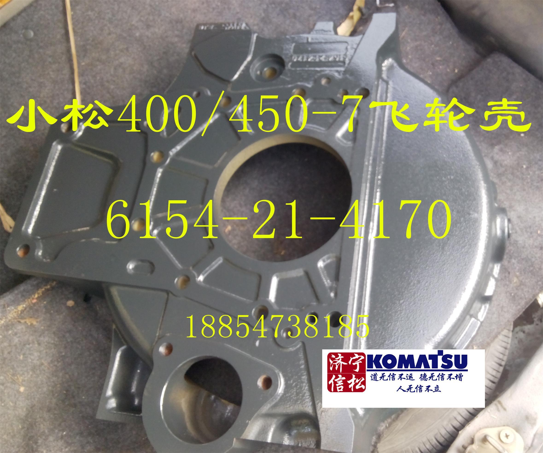 小松400-7 450-7发动机飞轮壳