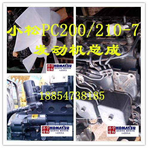 小松PC200-7 PC210-7發動機總成