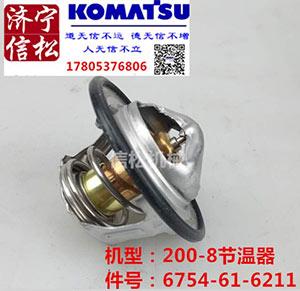 供应挖掘机PC200-8发动机节温器 6754-61-6211