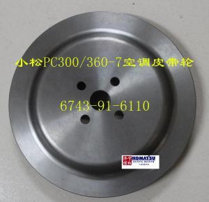 空调皮带轮  6743-91-6110