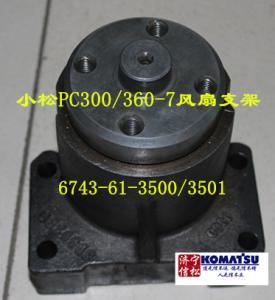 小松 PC300-7 360-7 风扇支架