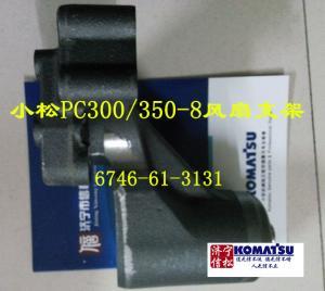 小松300-8 350-8 360-8 风扇支架 6746-61-3131