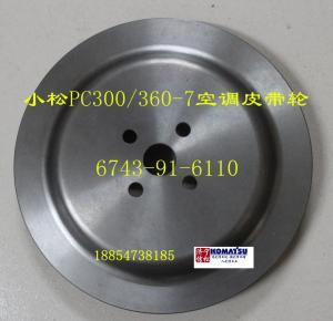 小松300/360-7空调皮带轮 压缩机皮带轮