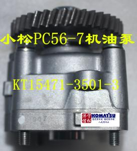 小松56-7机油泵 KT15471-3501-3
