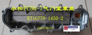 小松56-7气门室罩盖 KT1G770-1450-2