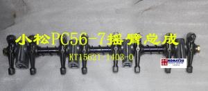 小松56-7摇臂总成 KT15621-1403-0