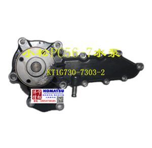 PC56发动机件水泵KT1G730-7341-0