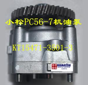 PC56发动机件机油泵 KT15471-3501-3