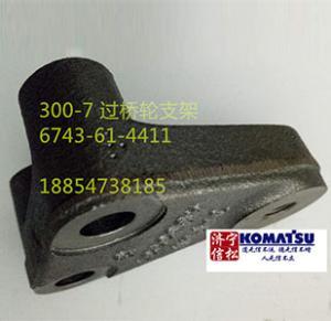 PC300-7 发动机配件皮带过桥轮支架 6743-61-4411