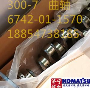 供应小松挖掘机PC300-7发动机配件曲轴6742-01-1570