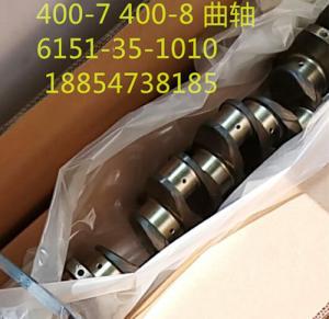 供应小松挖掘机PC 400-7发动机配件 曲轴6151-35-1010