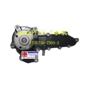 供应小松挖掘机PC56发动机件水泵KT1G730-7341-0