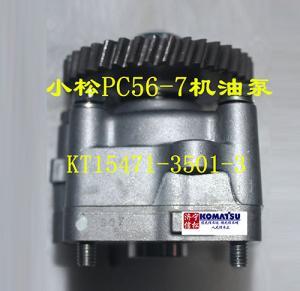 供应小松挖掘机PC56发动机件机油泵 KT15471-3501-3