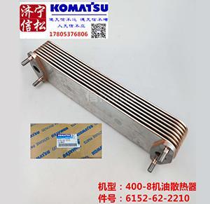 供应挖掘机PC400-7发动机6D125机油散热器6152-62-2210